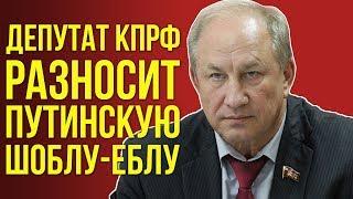 Смотреть видео Депутат КПРФ против Путина! Рашкин онлайн