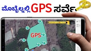 GPS Survey App – Surveying With Android Smartphone Application | Kannada Tech
