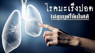 อาการมะเร็งปอดและมะเร็งลำไส้  โทร.089-999-2935