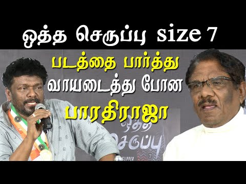 oththa seruppu size 7 creats tow records even before the release date tamil parthiban speech