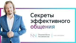 Секреты эффективного общения от Виталия Бринкманна
