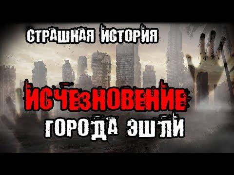 Страшная история - Исчезновение города Эшли
