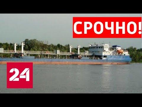 Экипаж задержанного СБУ российского танкера отправляется домой - Россия 24