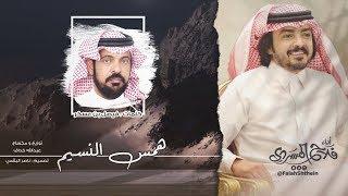 همس النسيم I كلمات فيصل بن عسكر | أداء فلاح المسردي