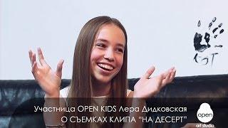 Участница OPEN KIDS Лера Дидковская рассказывает о съемках клипа НА ДЕСЕРТ - Open Art Studio