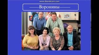 Как изменились актёры Ворониных.