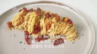 [Su's Lab] - 성게소절임 파스타/ Dry se…