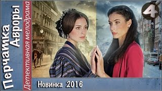 Перчатка Авроры (2016). 4 серия. Мелодрама, детектив, сериал.