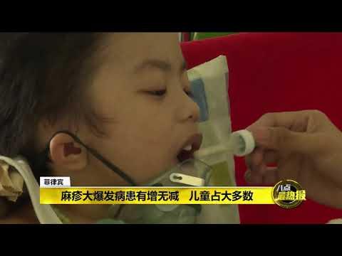 Prime Talk 八点最热报 10/03/2019 - 不打预防针惹祸!   菲律宾爆发麻疹患者多为儿童
