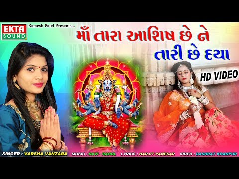Maa Tara Ashish Chhe Ne Tari Chhe Daya || Varsha Vanzara || Devotional Song || HD Video - Ekta Sound