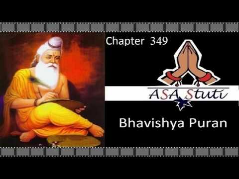 Bhavishya Puran Ch 349: श्रीकृष्ण द्वारा दस महादानों का वर्णन.