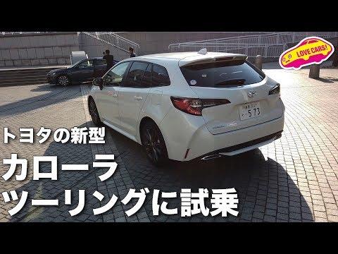 ワゴンも良い! トヨタ新型カローラ・ツーリングに試乗!