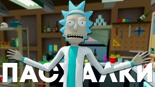 ПАСХАЛКИ и СЕКРЕТЫ в RICK AND MORTY: VIRTUAL RICK-ALITY [Easter Eggs]