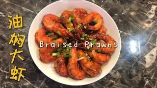 [鲁Shandong Cuisine] -- Braised Prawns 油焖大虾