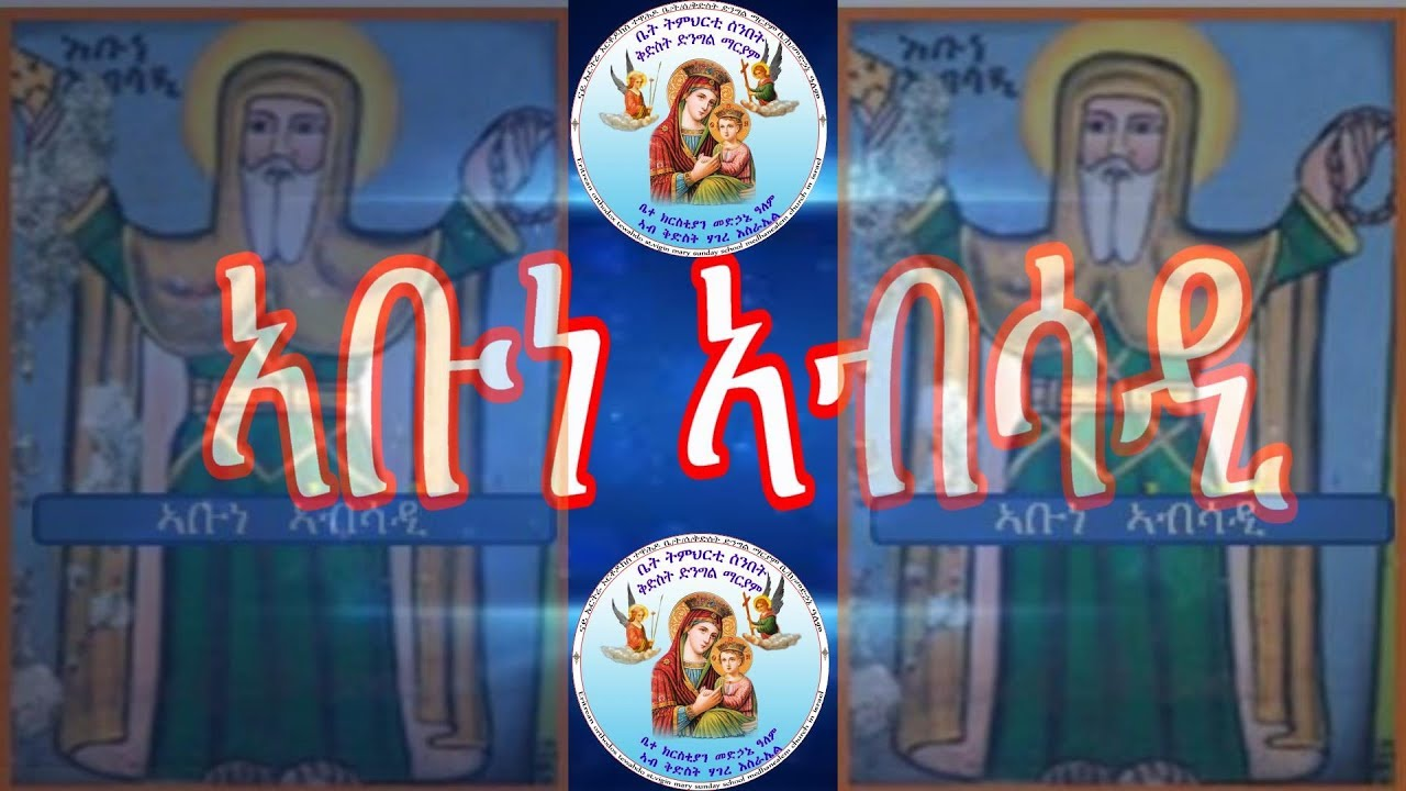 ኣቡነ ኣብሳዲ eritrean orthodox tewahdo church 2019