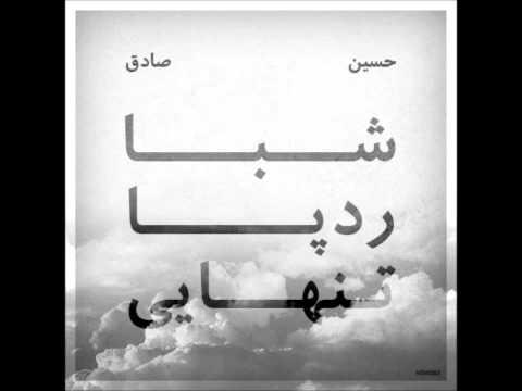 Hosein Ft Sadegh - Shaba