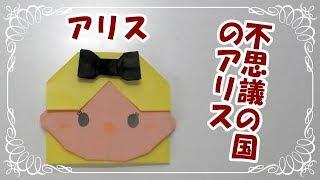 折り紙origamiツムツム折り方~【簡単アリス】不思議の国のアリス How t...