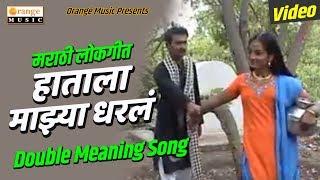 Hatala Mazya Dharla    Video Song   Marathi Lokgeet   Double Meaning Song - Orange Music