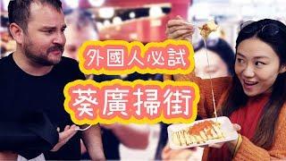 【外國人必食葵廣推介】 奶蓋+酸辣粉+Shake雞皮+玉子燒!!! 葵廣成日都有...