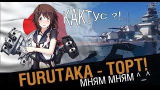 Крейсер Furutaka - торт. Вкусные изменения [World of Warships 0.5.6]