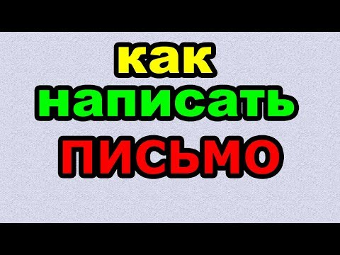 Как оформить письмо по русскому языку