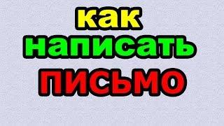 Видео: ПИСЬМО - КАК ПИСАТЬ по-русски слово правильно?