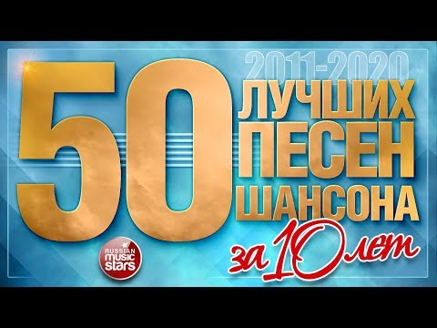 50 ЛУЧШИХ ПЕСЕН ШАНСОНА ЗА 10 ЛЕТ ✪ ЛУЧШИЕ ХИТЫ ОТ ЗВЕЗД РУССКОГО ШАНСОНА ✪ 2011 — 2020 ✪
