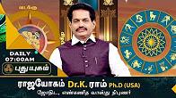 Neram Nalla Neram 28-07-2017 PuthuYugam TV Show Online