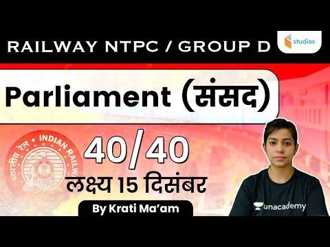 10:30 AM - RAILWAY NTPC & Group D | GK by Krati Singh | Parliament (संसद)