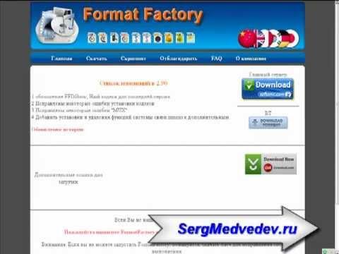Бесплатный конвертер файлов - Фабрика Форматов!