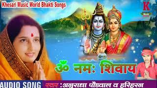Om Namah Shivaya ॐ Anuradha Paudwal 2019 Super Hit Songs