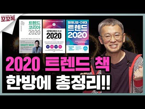 2020년 트렌드 책 한방에 총정리!! | 트렌드코리아 2020, 세계미래보고서 2020, 밀레니얼Z세대 트렌드 2020 | 꼬꼬독 ep.34