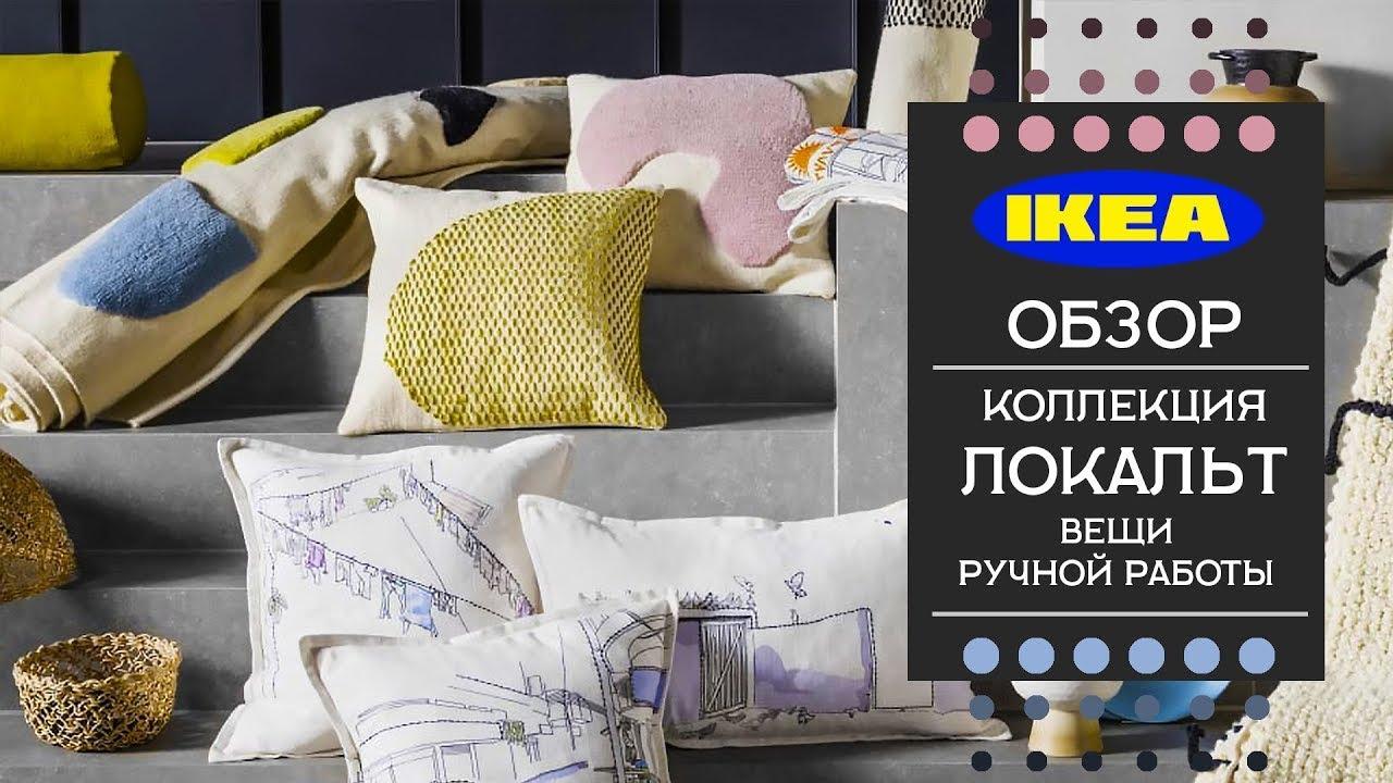 ОБЗОР. ЛОКАЛЬТ коллекция - IKEA. Вещи ручной работы. Детальный обзор.