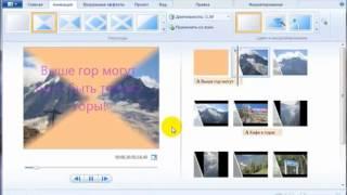 Программа Киностудия Windows Live.mp4(http://alexandr-bey.ru Программа для создания видео. Как работать в программе Киностудия Windows Live. http://alexandr-bey.ru., 2013-01-20T11:29:16.000Z)