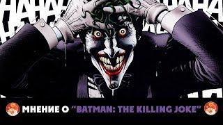 """Мнение о """"Batman: The Killing Joke"""""""