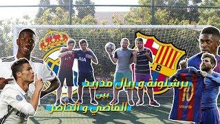 برشلونة و ريال مدريد بين الحاضر و الماضي !! ( من سيكون خليفة ميسي و رونالدو ؟! )