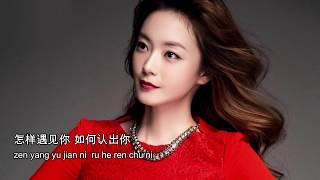 怎样遇见你- 孙露- Zen yang yu jian ni -sun lu