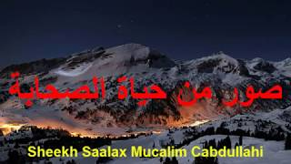 Anas Bin Maalik - Suwar Min Xayaati Saxaaba -  Sheekh Saalax Mucalim Cabdullahi