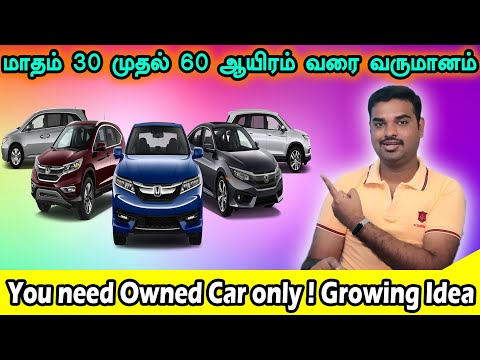 ✅Ola cabs business model 🤑  How to Start Business With UBER🚕  How to Earn Lakhs in Ola Cab in Tamil💲