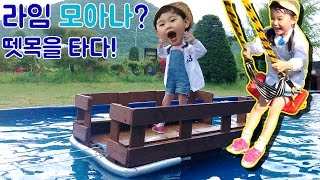 라임 모아나 뗏목을 타고 미꾸라지를 잡자! 시리미자연놀이 어린이 체험장 놀이 Playground Family Fun for Kids