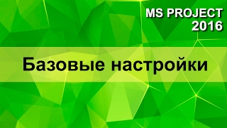 MS Project 2016 базовые настройки