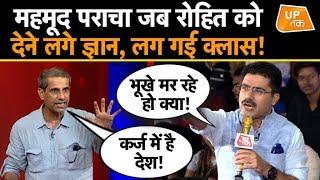 LIVE शो में महमूद पराचा जब रोहित सरदाना को देने लगे ज्ञान!