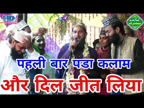 निजा़मत-तकरीर-और-अब-नात-पड़ते-हुए-ll-qari-zahid-raza-bhojipura-ramdan-mubarak-2019-hd-india