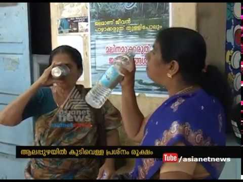 Water authority supplying water that unable to use for drinking or cooking in Alappuzha