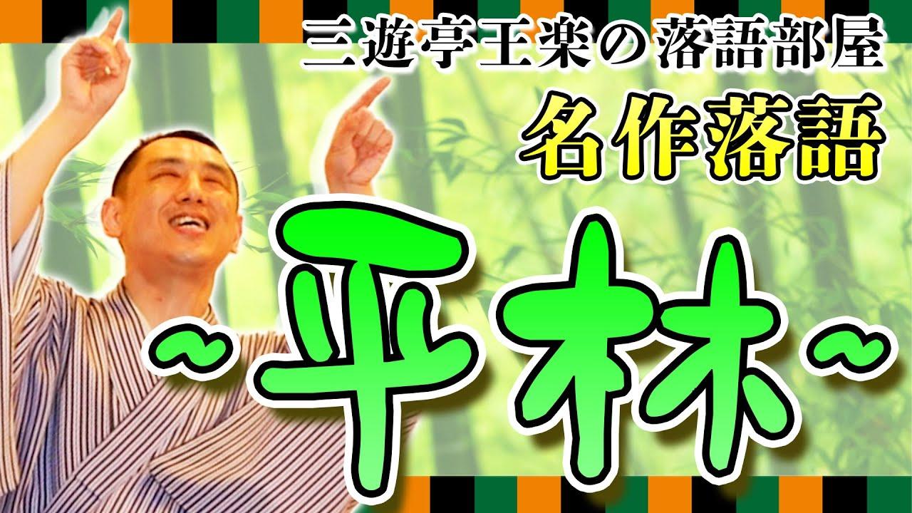 【動画編集】三遊亭王楽の落語部屋 様
