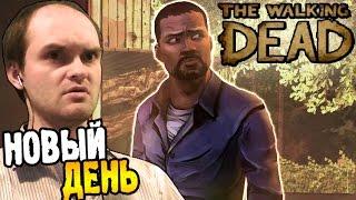 The Walking Dead   Ходячие Мертвецы Прохождение ► НОВЫЙ ДЕНЬ ◄ Часть 1 Сезон 1 Эпизод 1