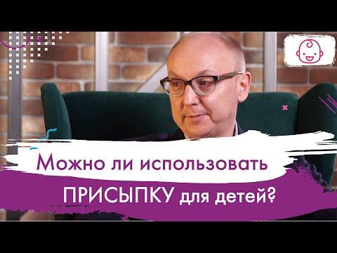 Детская присыпка. Использовать или нет? Рекомендации лучшего педиатра России 2019 года.