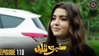 Sunehri Titliyan | Episode 110 | Turkish Drama | Hande Ercel | Best Pakistani Dramas