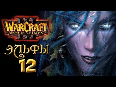 Warcraft III: Reign of Chaos.Кампания ночных эльфов. АРХИМОНД. ФИНАЛ!
