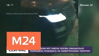 Смотреть видео Сотрудникам МХТ имени Чехова официально разрешили проезжать по Камергерскому переулку - Москва 24 онлайн